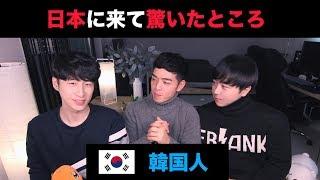初めて日本に来た韓国人が驚いたところ ! thumbnail
