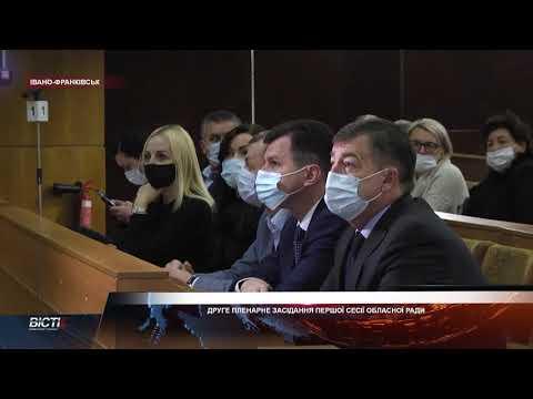 Друге пленарне засідання першої сесії обласної ради