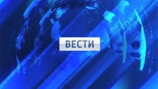"""Заставка программы """"Вести"""" (Россия 1, 2010 - 2015)"""