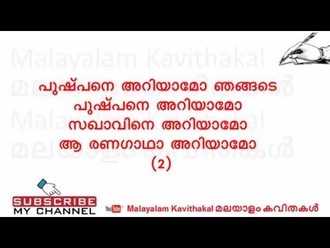 Pushpane Ariyamo Viplava Ganam with lyrics