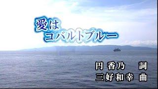愛はコバルトブルー 戸川よし乃 岩波理恵 検索動画 25