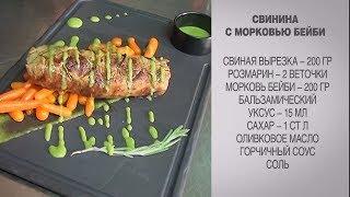 Свинина с морковью Бейби / Свинина / Свинина на сковороде / Свинина рецепты / Свинина с овощами