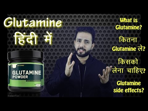 Things you must know before taking Glutamine Supplements | HINDI
