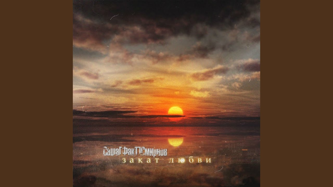 Download Sunset of Love