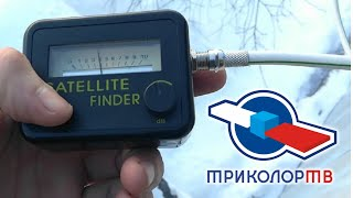 быстрая настройка Триколор ТВ прибором Satellite Finder