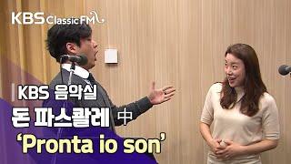 돈 파스콸레 中 'Pronta io son' (준비 됐어요) - 황수미 (sop), 김주택 (bar), 이영민 (pf)