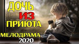 Мелодрама о сиротах ДОЧЬ ИЗ ПРИЮТА Русские мелодрамы 2020 русские фильмы и кино