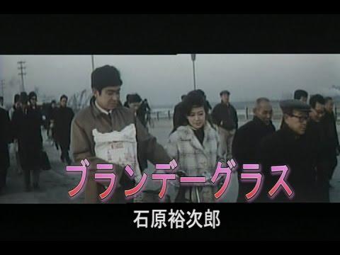 ブランデーグラス (カラオケ) 石原裕次郎