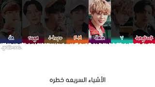 BTS – TELEPATHY – Arabic Sub الترجمه العربيه