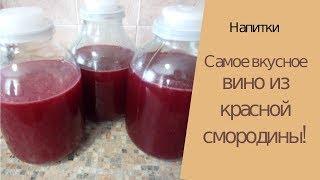 Вино из красной смородины в домашних условиях, простой рецепт без дрожжей