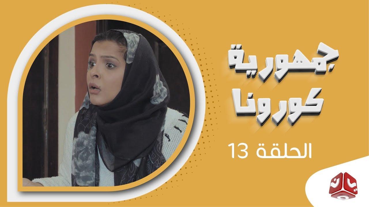 جمهورية كورونا | الحلقة 13 | فهد القرني سالي حماده عامر البوصي صلاح الاخفش عبدالكريم مهدي