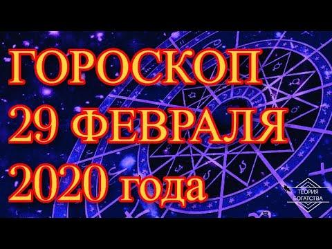 ГОРОСКОП на 29 февраля 2020 года ДЛЯ ВСЕХ ЗНАКОВ ЗОДИАКА