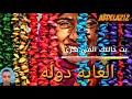 أغنية حمو اسماعيلquotفكري في يوم قال لياquotالفن النوبى 2018 mp3