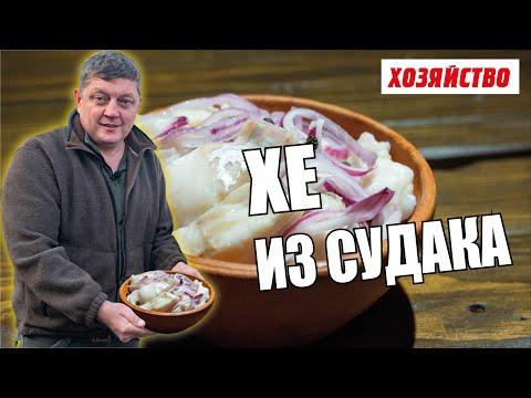 Вкуснейшее хе из судака от Олега Пахолкова