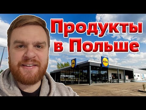 Продуктовые магазины в Польше. Цены на продукты в Польше.