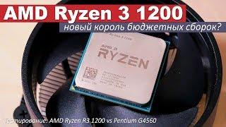 Тестирование: AMD Ryzen 3 1200 vs Pentium G4560!