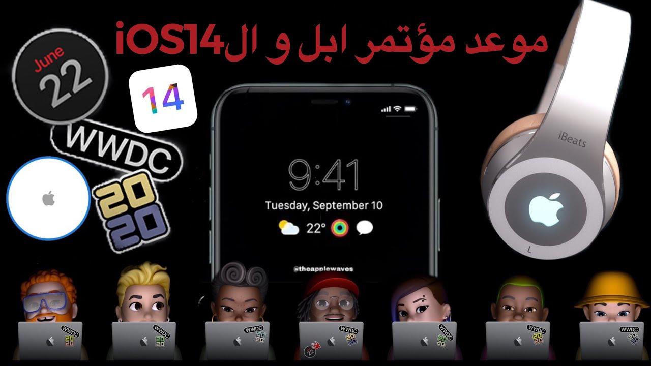 Photo of موعد مؤتمر ابل و الiOS14 – ايفون