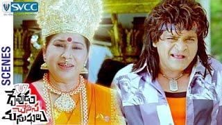 Comedian Ali Trolled | Devudu Chesina Manushulu Telugu Movie Scenes | Ravi Teja | Ileana