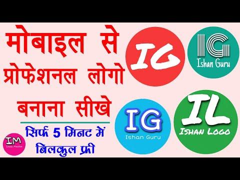 How To Make Logo In Mobile Free - Create Logo Free Online | मोबाइल से लोगो बनाना सीखे | Full Guide