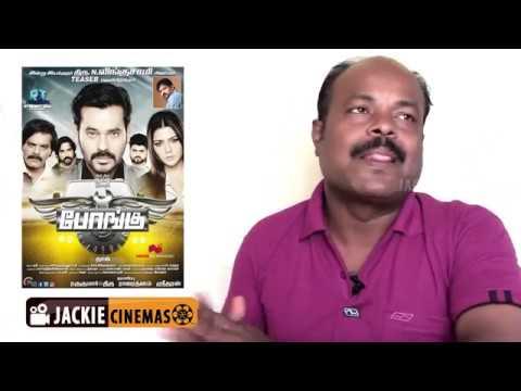 Bongu Tamil Movie Review By Jackiesekar | போங்கு  திரைவிமர்சனம்