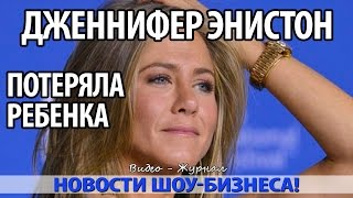 47-ЛЕТНЯЯ ДЖЕННИФЕР ЭНИСТОН ПОТЕРЯЛА РЕБЕНКА