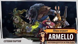 Armello: медвежонок против ящерицы Оксаны. Рейтинговая партия после обновления