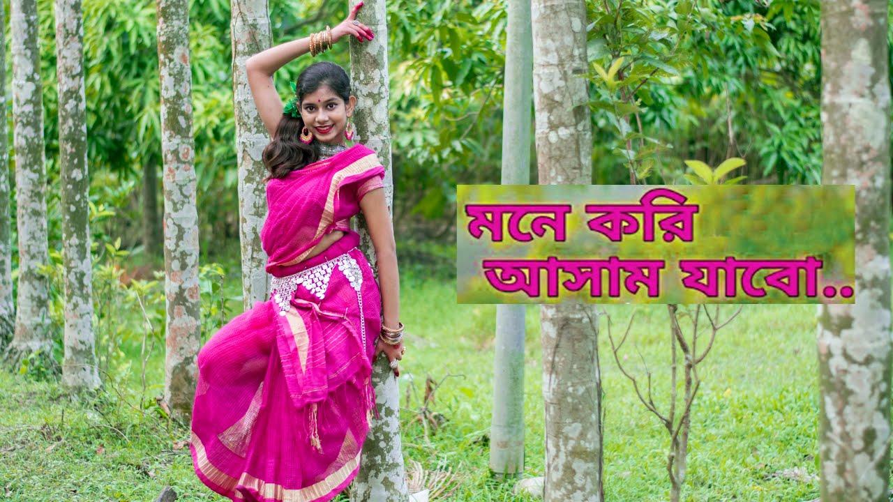 মনে করি আসাম যাব নাচ | Mone Kori Assam Jabo Dance | Folk Dance | Prantika Adhikary |