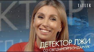 светлана Бондарчук проходит детектор лжи: о новой любви, отношениях с бывшим мужем и светской жизни