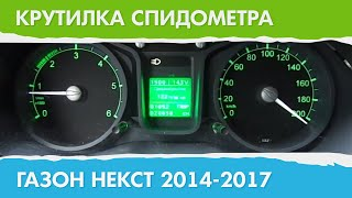 видео Подмотка спидометра газон некст