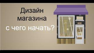 Дизайн магазина. С чего начать.(Дизайн магазина, торговое и выставочное оборудование для магазинов http://www.rusinntorg.ru/category/21. Дизайн магазина..., 2014-12-11T22:31:26.000Z)