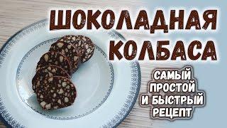 Как сделать шоколадную колбасу из детства ☀ Очень простой рецепт ☀ Десерт ☀ Кулинарные мастер-классы