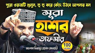 সুরা হাশরের তাফসীর, জান্নাত জাহান্নামের বর্ণনা | Mizanur Rahman Azhari | Bangla waz 2019