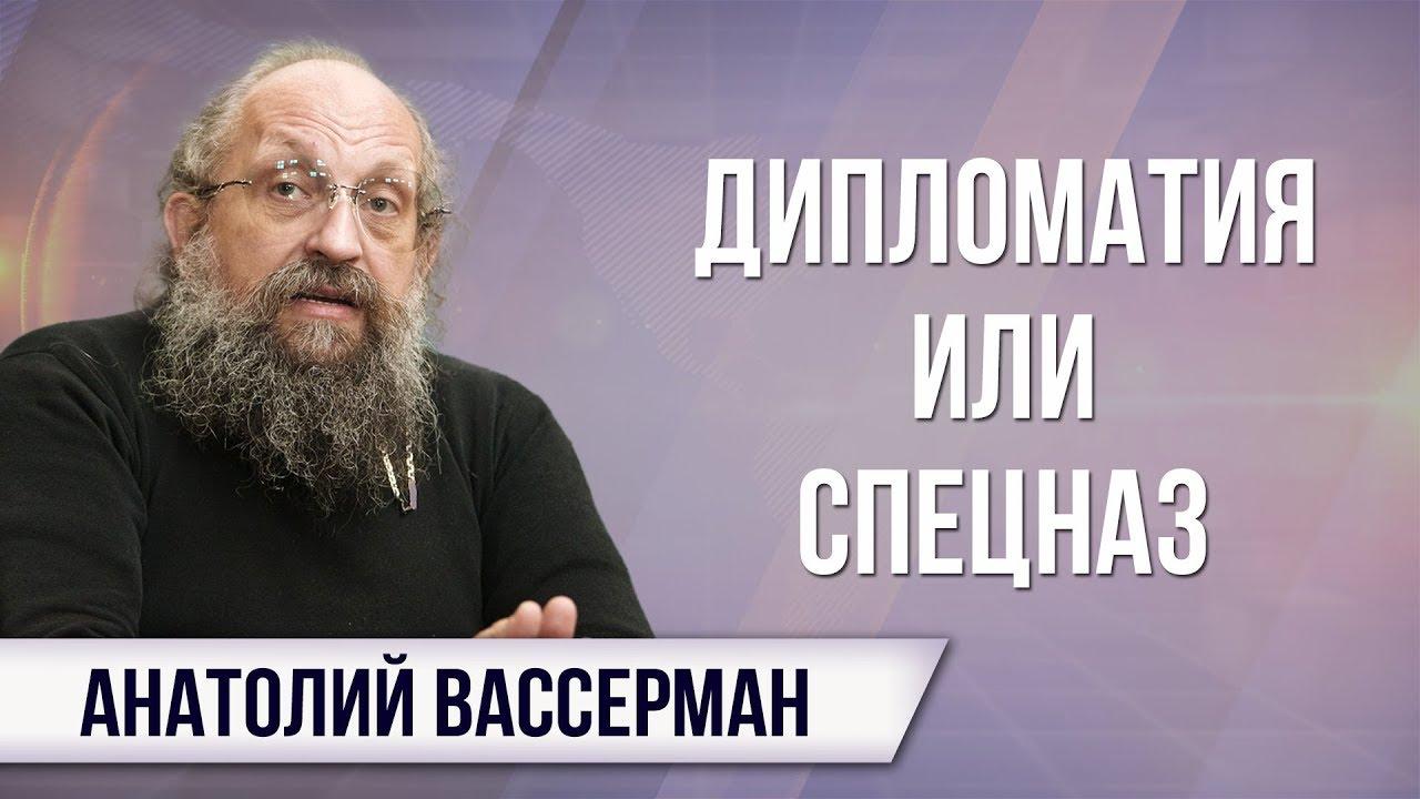 Анатолий Вассерман. Чем ответит Россия на захват Украиной второго крымского судна
