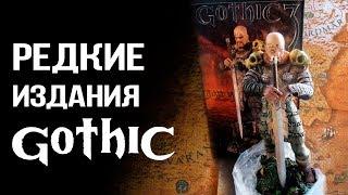 Редкие издания: Gothic (Готика) | DAMIANoNE