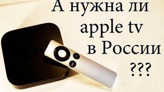 Apple TV 3 - Полный обзор на русском