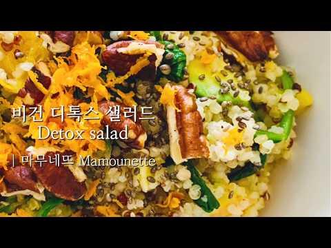 sub)-quinoa-detox-salad-&-french-vinegar-dressing-프렌치드레싱-퀴노아-디톡스-샐러드