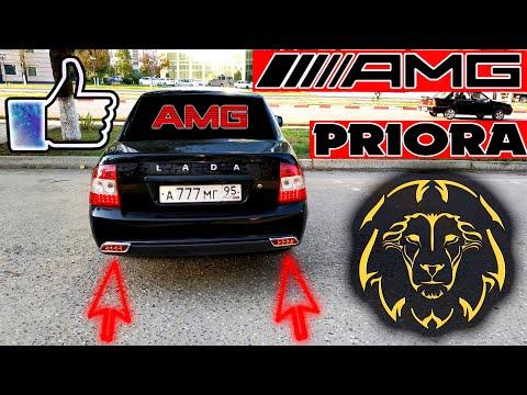 LADA PRIORA делаем AMG Edition