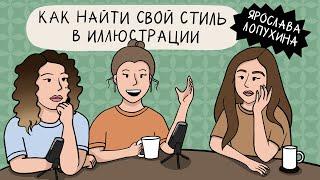 Тема экологии в иллюстрации и как найти свой стиль Ярослава Лопухина
