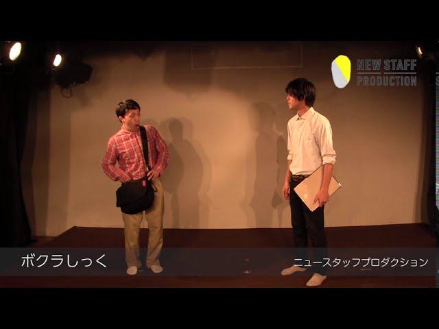 【LIVE NSP junior】ボクラしっく(2020年9月公演)