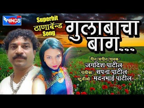Gulabacha Baug .. | Superhit Thana Band Songs | Marathi Songs By  Jagdish Patil & Sapna Patil