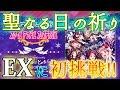 【スクフェスプレイ動画】「聖なる日の祈り」EXPERTにAqoursユニットで初見トライ!! LoveLive! sunshine!!
