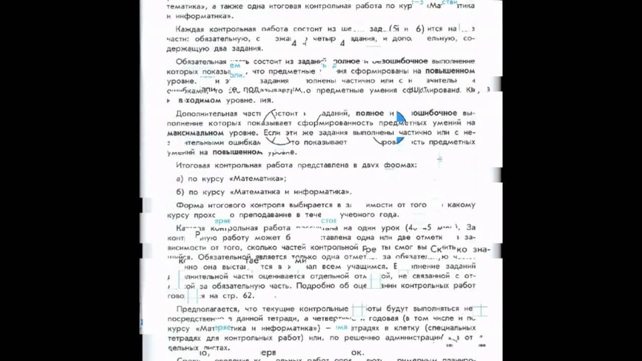 """КОНТРОЛЬНЫЕ РАБОТЫ ПО КУРСУ """"МАТЕМАТИКЕ"""" И """"ИНФОРМАТИКЕ"""" КЛАСС  КОНТРОЛЬНЫЕ РАБОТЫ ПО КУРСУ """"МАТЕМАТИКЕ"""" И """"ИНФОРМАТИКЕ"""" 3 КЛАСС"""