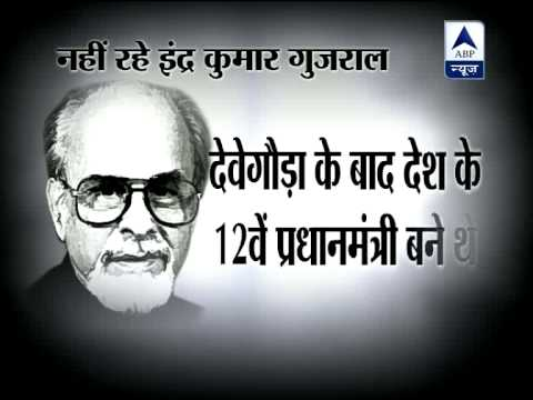 Who is Inder Kumar Gujral?