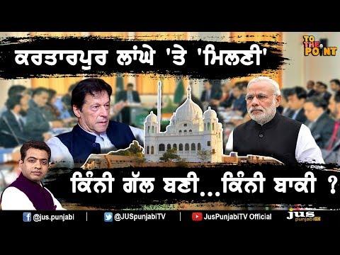Kartarpur Corridor Meeting: What's Agreed What's Left ? || To The Point || KP Singh || Jus Punjabi