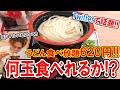 【大食い】Twitterで話題のうどん食べ放題620円のお店で死ぬほど元とってきた!!