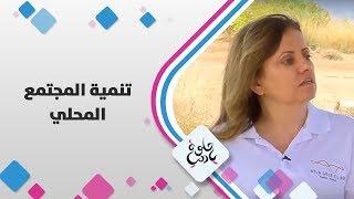 م. هلا الاعرج  - تنمية المجتمع المحلي