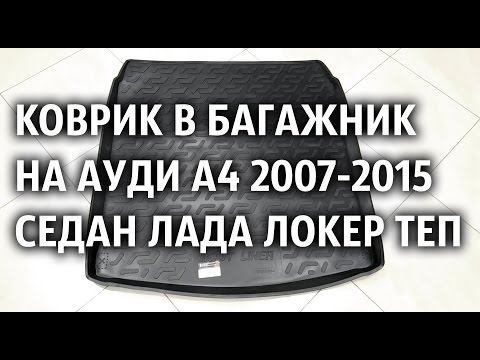 Коврик в багажник на Ауди А4 2007 2015 Седан Лада Локер ТЕП