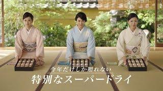 北川景子、松雪泰子、柴崎幸Asahi Super Dry「特別的Super Dry」篇【日...