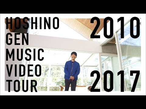 星野 源 ‐ Music Video Tour 2010-2017【Blu-ray&DVD Trailer】