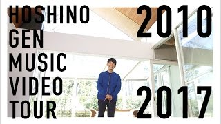 星野源 - Music Video Tour 2010-2017【Blu-ray , DVD Trailer】 / Gen Hoshino - Music Video Tour 2010-2017
